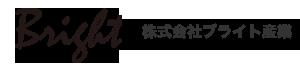 株式会社ブライト産業ロゴ